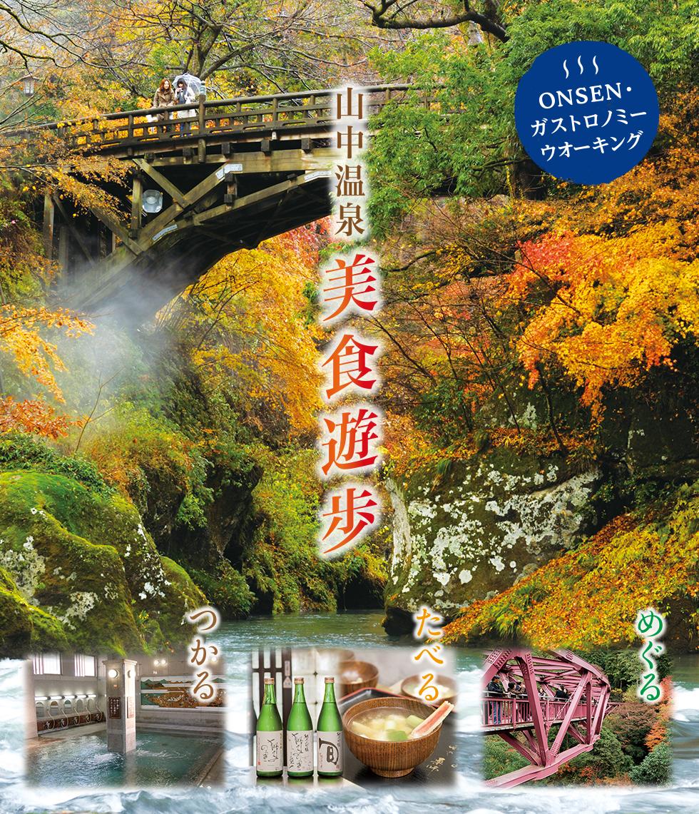 山中温泉 美食遊歩
