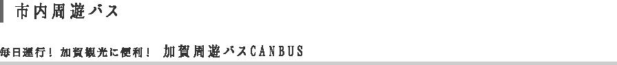 市内周遊バス