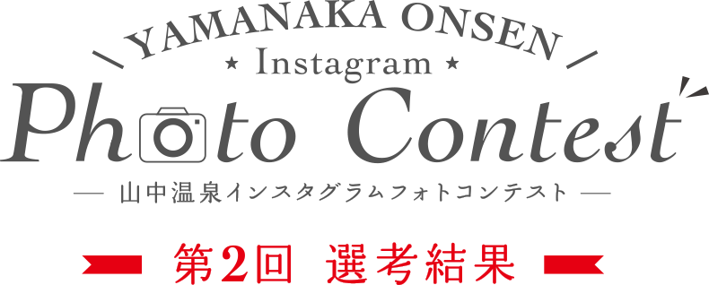 YAMANAKA ONSEN Instagram Photo Contest 第2回選考結果