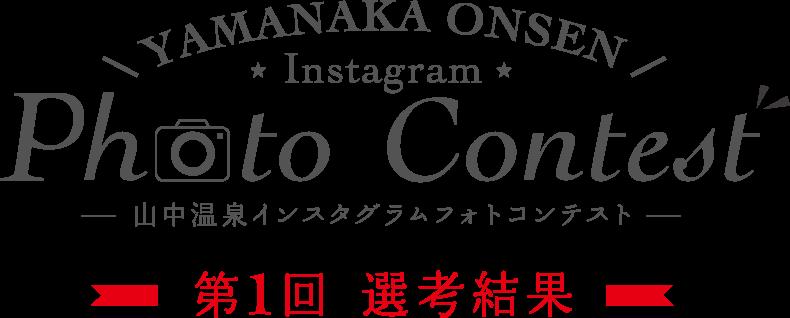 YAMANAKA ONSEN Instagram Photo Contest 第1回選考結果