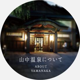 山中温泉について ABOUT YAMANAKA