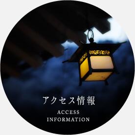 アクセス情報 ACCESS INFORMATION