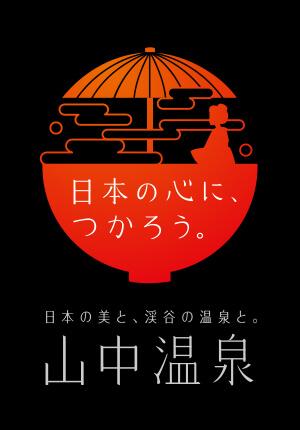 日本の心に、つかろう。